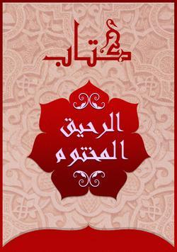 كتاب الرحيق المختوم poster ...