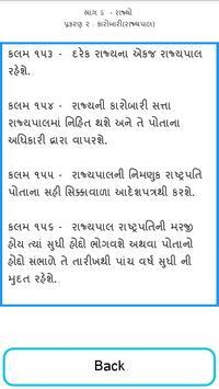 Bhartiy Bandharan Gujarati apk screenshot