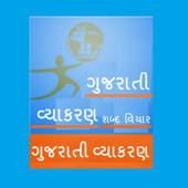 Gujarati Grammar1 icon
