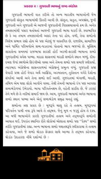 Gujarati Grammar1 apk screenshot