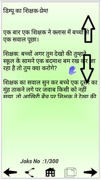 Hindi Jokes screenshot 1