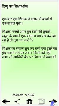 Hindi Jokes screenshot 4
