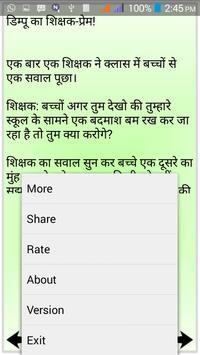 Hindi Jokes screenshot 7