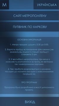Kharkiv Metro screenshot 3