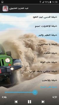 هب البراد ل عبدالعزيز العليوي apk screenshot
