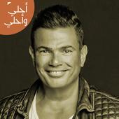 عمرو دياب احلى واحلى icon