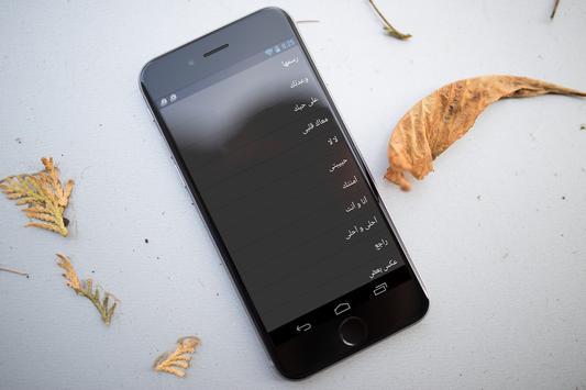 عمرو دياب احلى واحلى screenshot 3