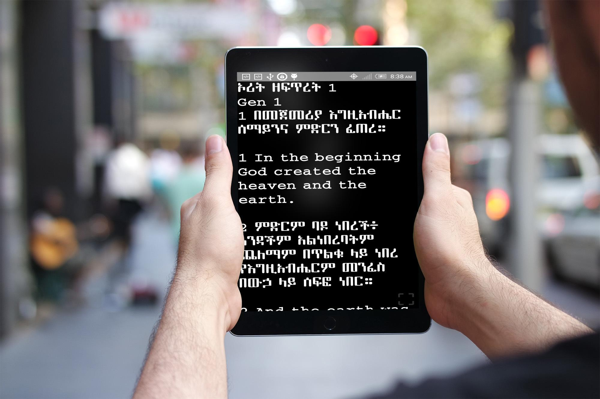 Amharic Bible KJV 3D Ethiopian for Android - APK Download