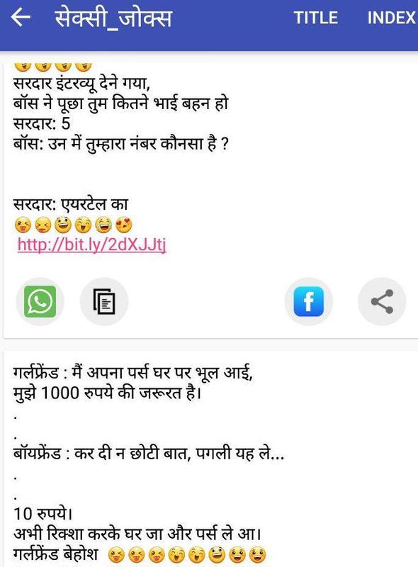 Hindi,Marathi Jokes Nonveg Chutkule For Android - Apk Download-5260