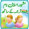ikon Pakistani Islamic Names with Urdu Meaning, Offline