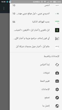 أخبار التقنية اليوم apk screenshot
