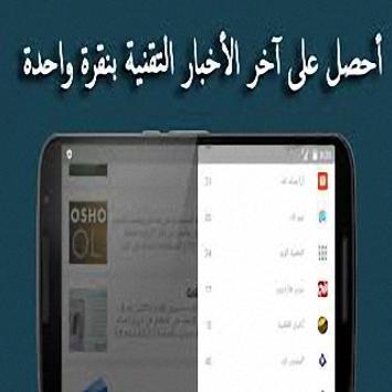 أخبار التقنية اليوم screenshot 5