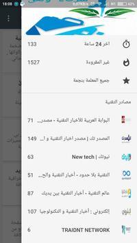 أخبار التقنية اليوم screenshot 1