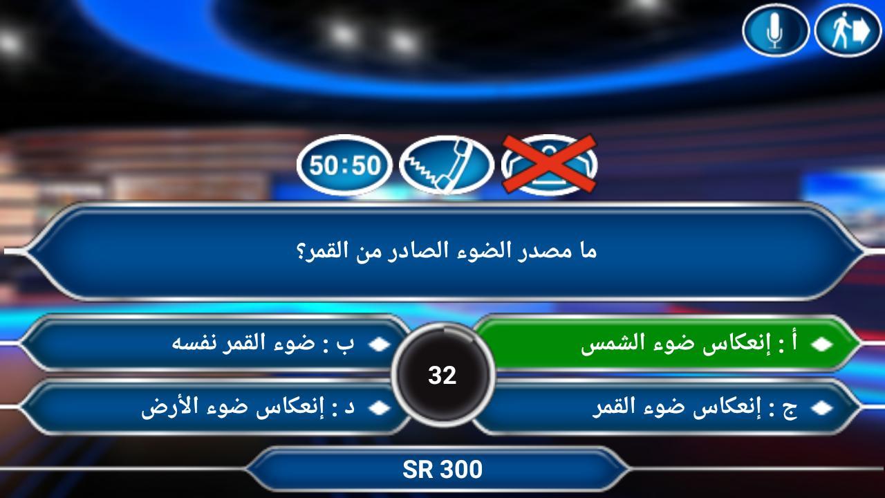 لعبة من سيربح المليون أسئلة صعبة For Android Apk Download
