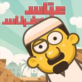 عباس بن فرناس icon