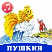 Сказки Пушкина аудио детям icon
