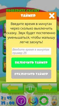 Сказки Пушкина аудио детям screenshot 2