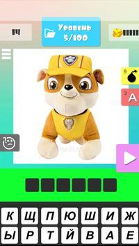 Угадай мультик игрушку screenshot 5