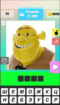 Угадай мультик игрушку screenshot 7