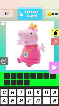 Угадай мультик игрушку screenshot 1