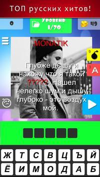 Угадай песню слово screenshot 3