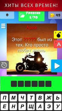 Угадай песню слово screenshot 1