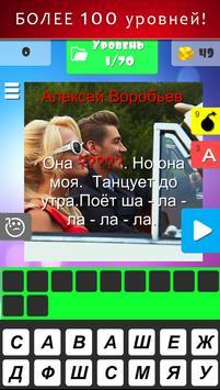 Угадай песню слово screenshot 2