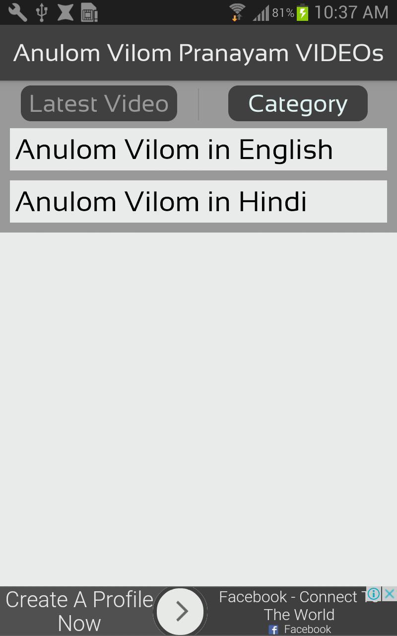 Anulom Vilom Pranayam VIDEOs for Android - APK Download