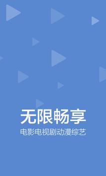 熱門影視大全 apk screenshot
