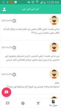 این چی اون چی - اپلیکیشن پرسش و پاسخ apk screenshot