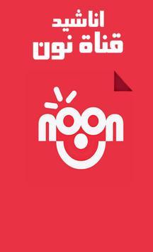 قناة نون mp3 بدون انترنت poster
