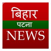 Patna Daily News - Bihar icon