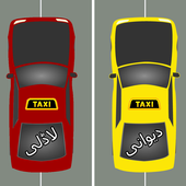 2 Taxis icon