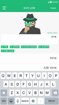בנג'י - Bunjy screenshot 3