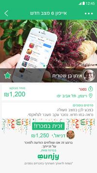 בנג'י - Bunjy screenshot 2
