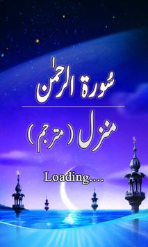 Surah Rehman poster