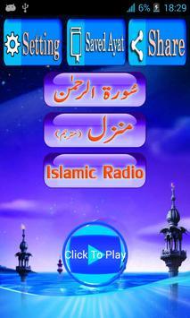 Surah Rehman screenshot 4