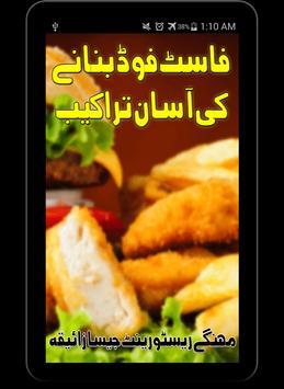 Fast food easy recipes in urdu apk download free food drink app fast food easy recipes in urdu apk screenshot forumfinder Image collections