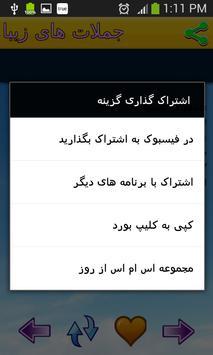 جملات هاى زيبا جديد apk screenshot