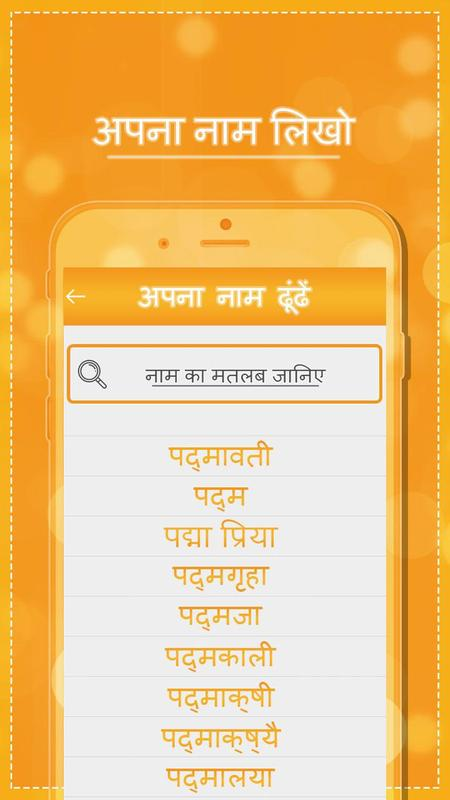 What Does My Name Mean Apne Name Ka Matlab Jane For Android Apk