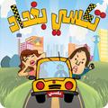 Baghdad Taxi