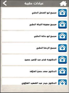 Karbala Map screenshot 9