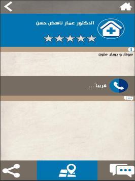 Karbala Map screenshot 10