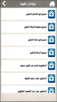 Karbala Map screenshot 3