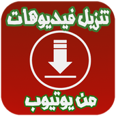 Downloader videos Tube Prank icon