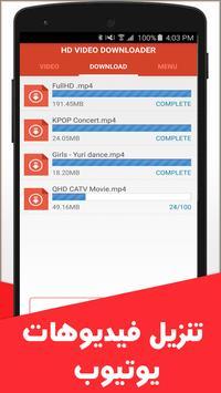 Downloader videos Tube Prank screenshot 1