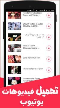Downloader videos Tube Prank screenshot 2