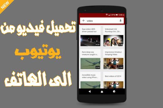 تنزيل من يوتيوب اصدارجديدprank poster