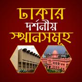 ঢাকার দর্শনীয় স্থান icon