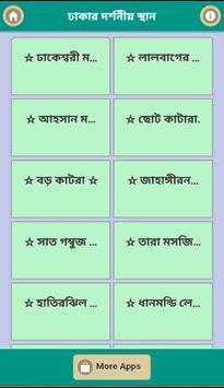 ঢাকার দর্শনীয় স্থান poster